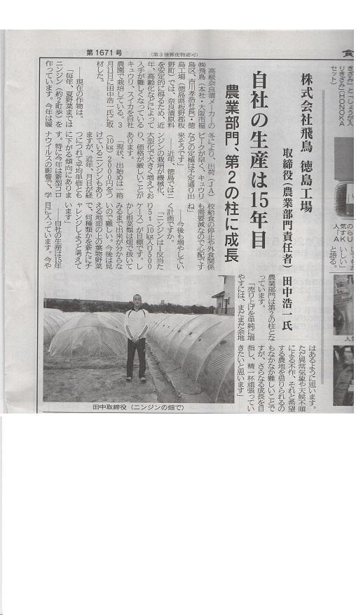 田中氏食品経済新聞